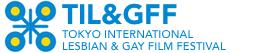 第23回東京国際レズビアン & ゲイ映画祭(TILGFF)