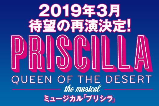 『PRSICILLA QUEEN OF THE DESERT』the musical