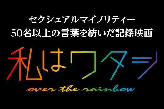 私はワタシ~over the rainbow~