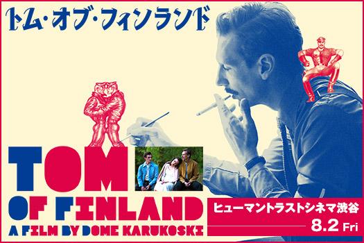 映画『トム・オブ・フィンランド』